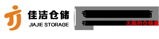 苏州佳洁仓储物流设备有限公司